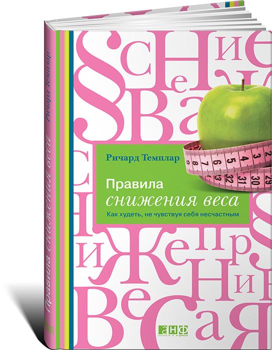 Лучшие книги по психологии похудения