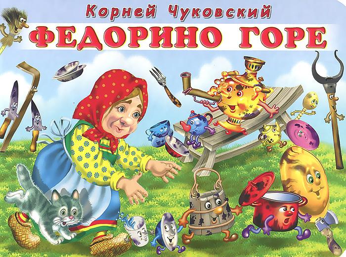Картинки по мотивам сказок корнея чуковского, днем