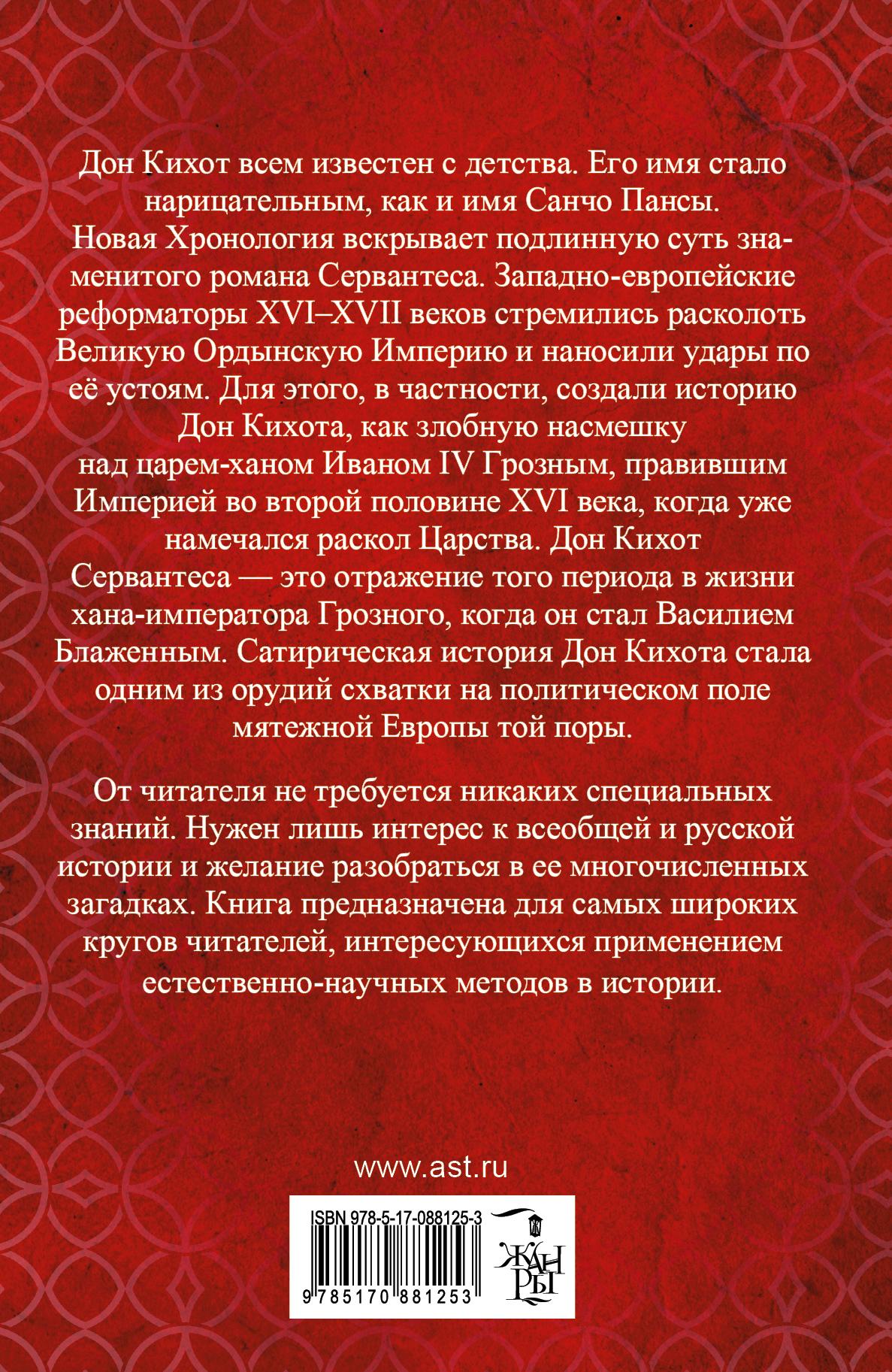 ДОН КИХОТ ИЛИ ИВАН ГРОЗНЫЙ СКАЧАТЬ БЕСПЛАТНО