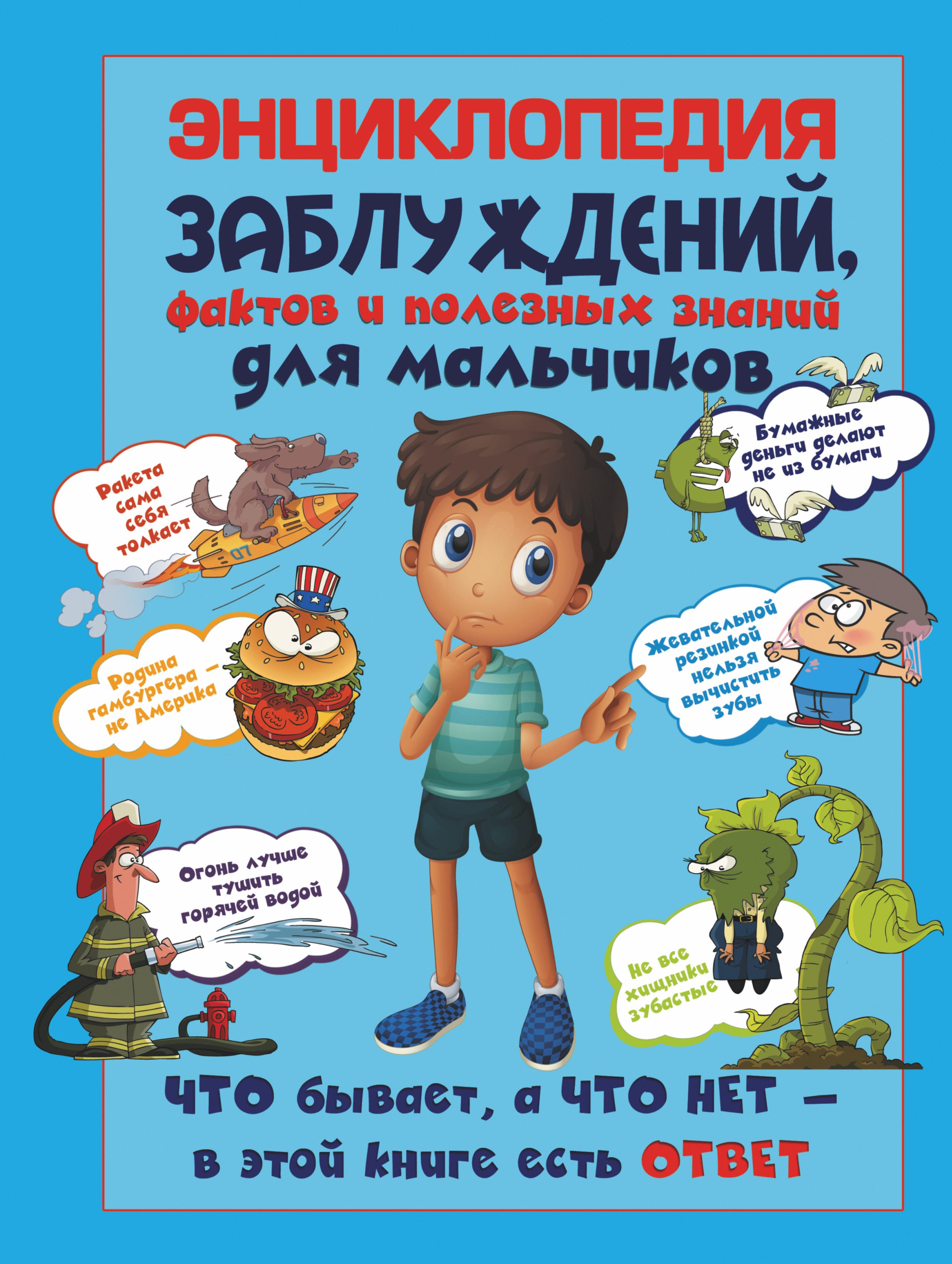 Самые интересные книги для мальчика 10 лет