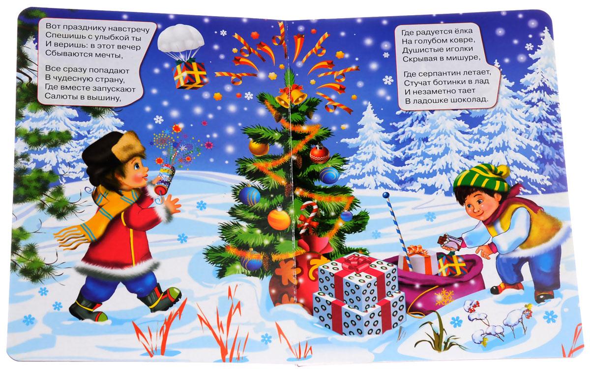 выборе аккумулятора все новогодние песни на выбор с картинками вас заказать