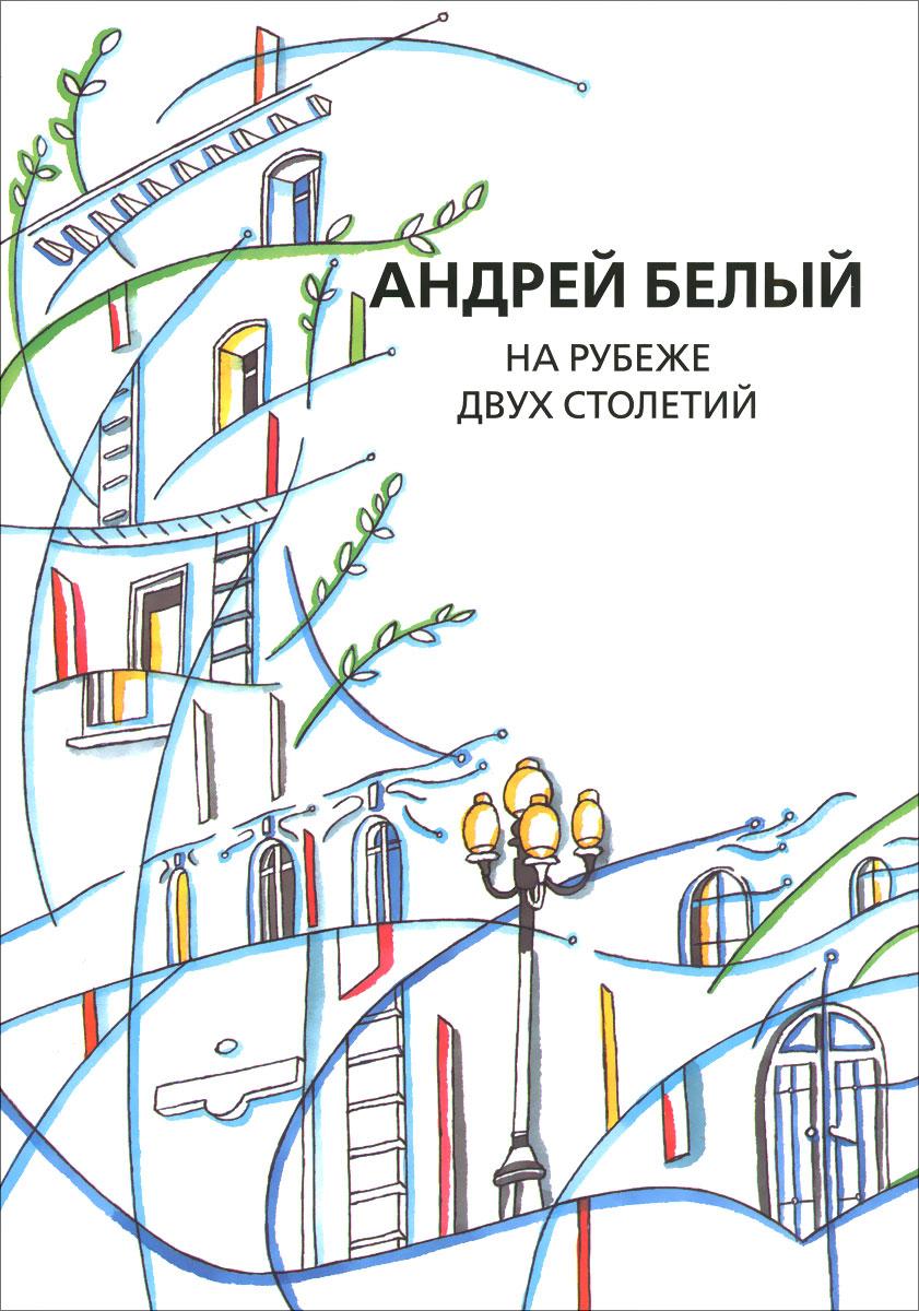 строительный андрей белый книги картинки старый город