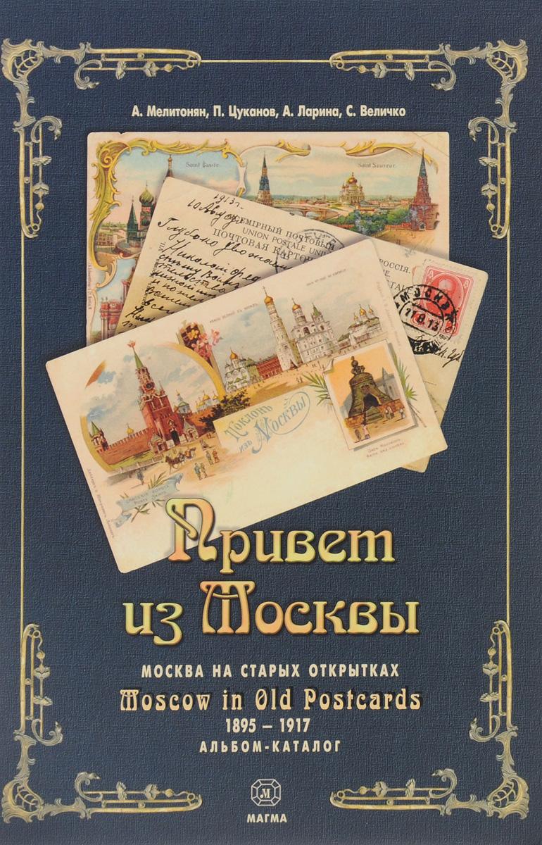 Каталог открыток москва