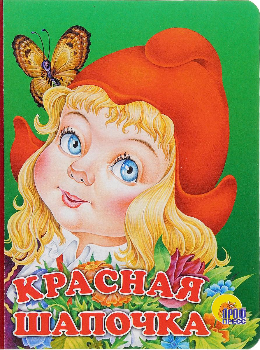 Картинки с надписью красная шапочка