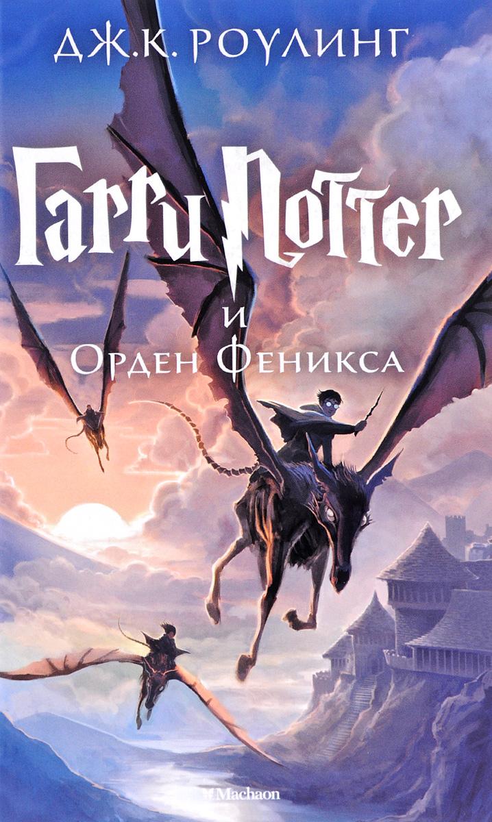 Гарри поттер и орден феникса обложка книги
