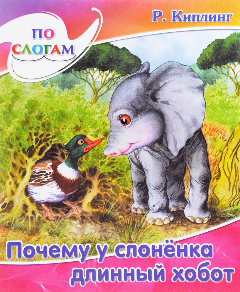 Почему у слона длинный хобот сказка