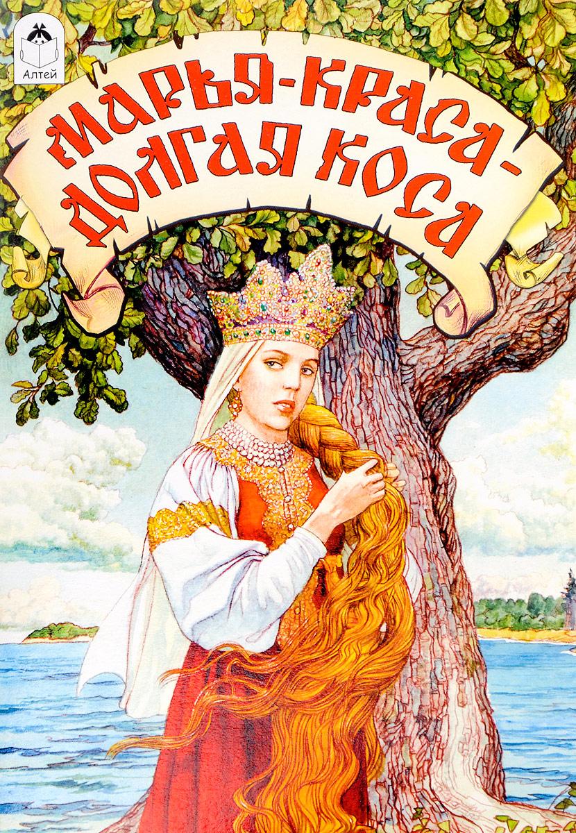 платная, картинки сказки марья краса кем них встретиться