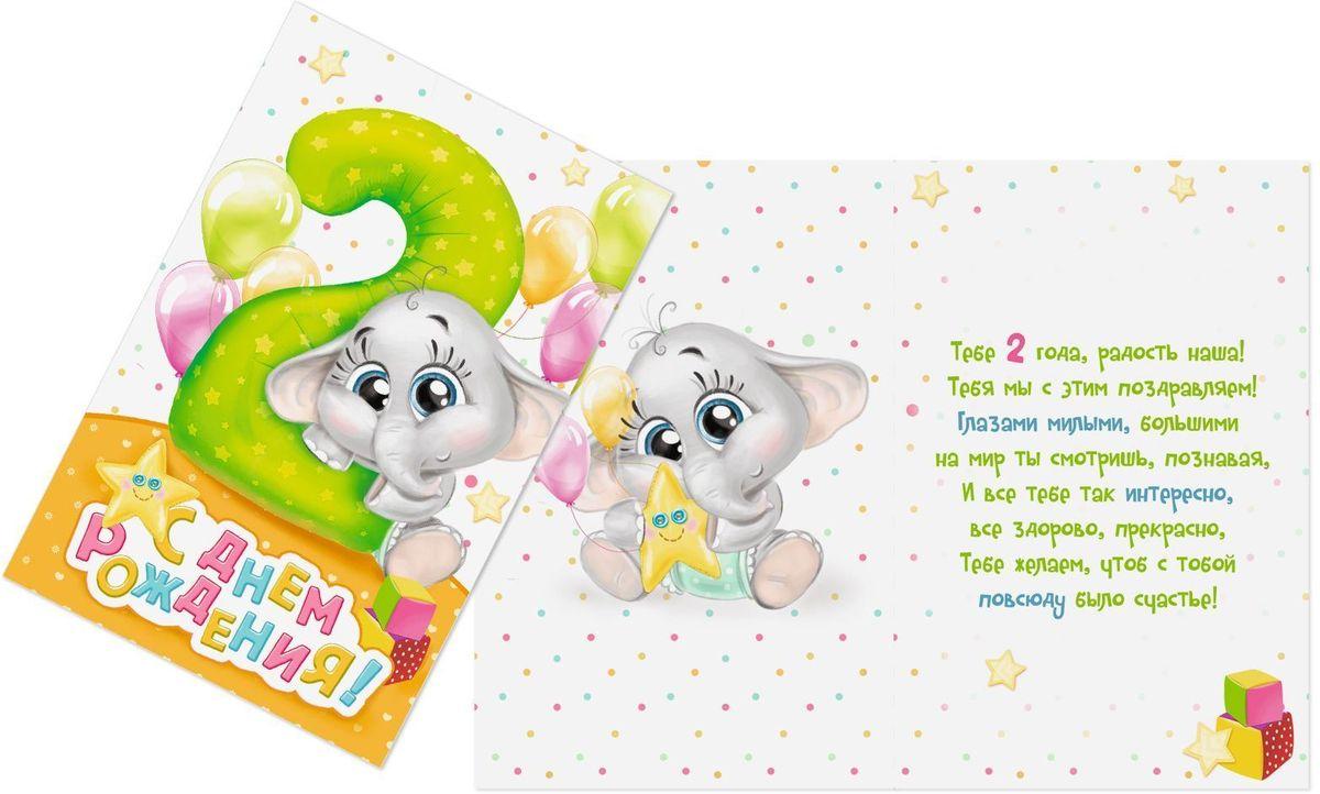 Поздравление в открытке с днем рождения девочке 2 года