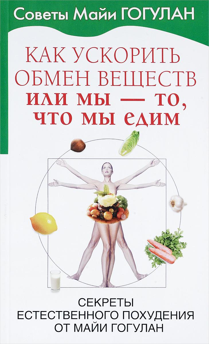 Книги про похудеть