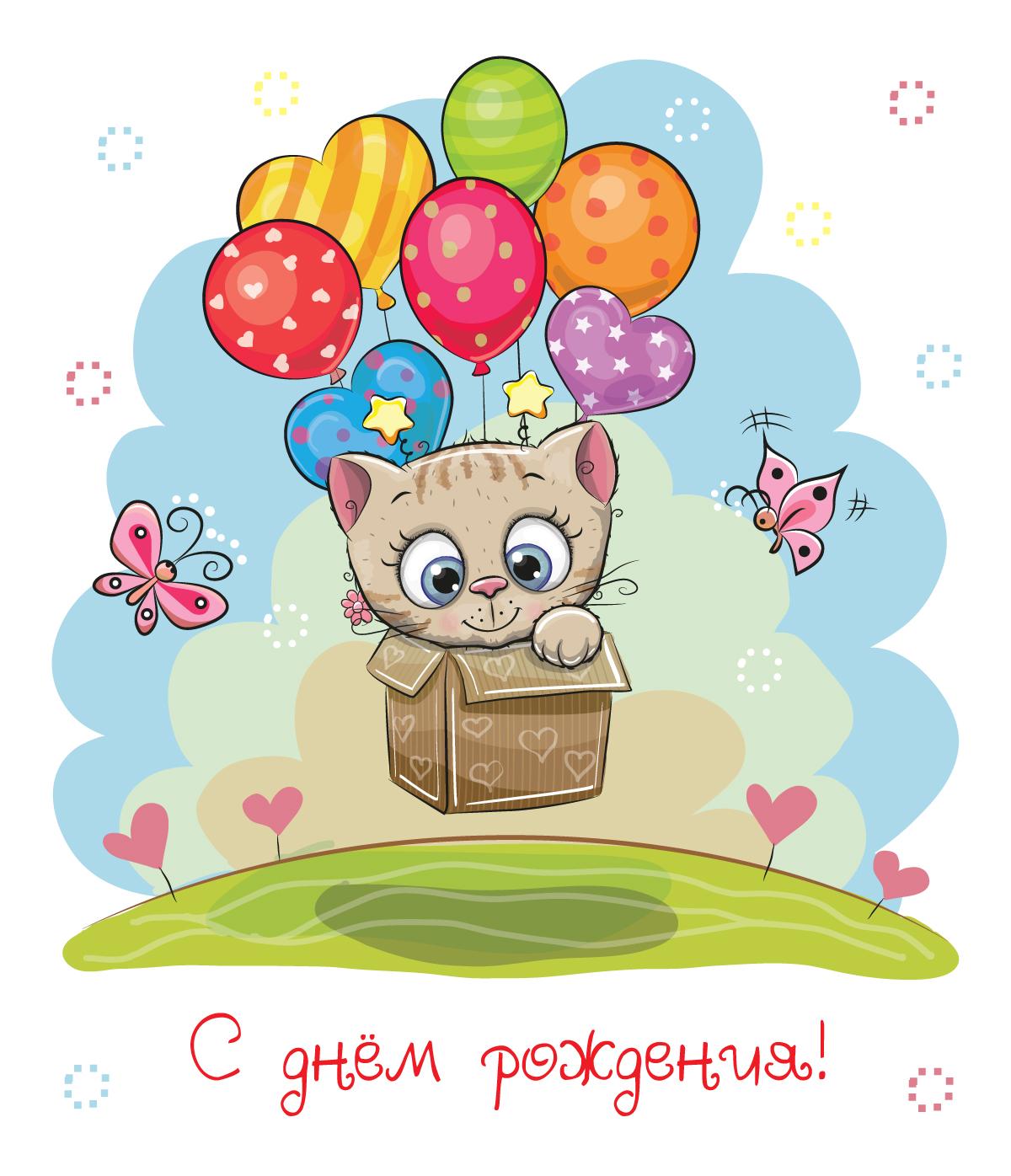 Милейшие картинки с днем рождения
