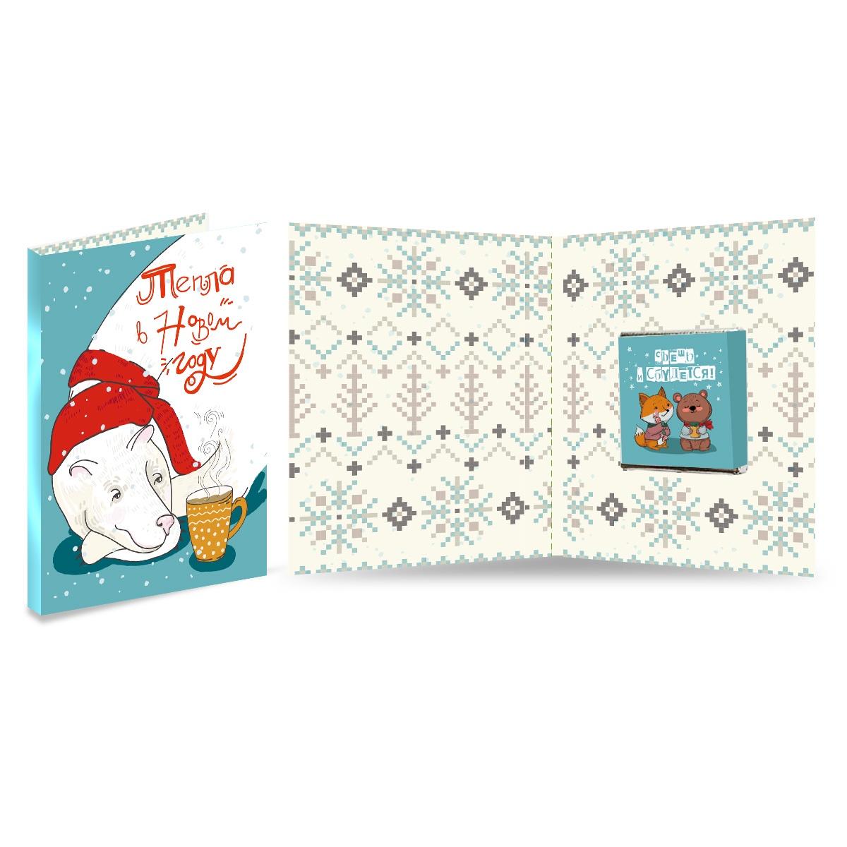 Разукрасить, шоколадка открытка с новым годом