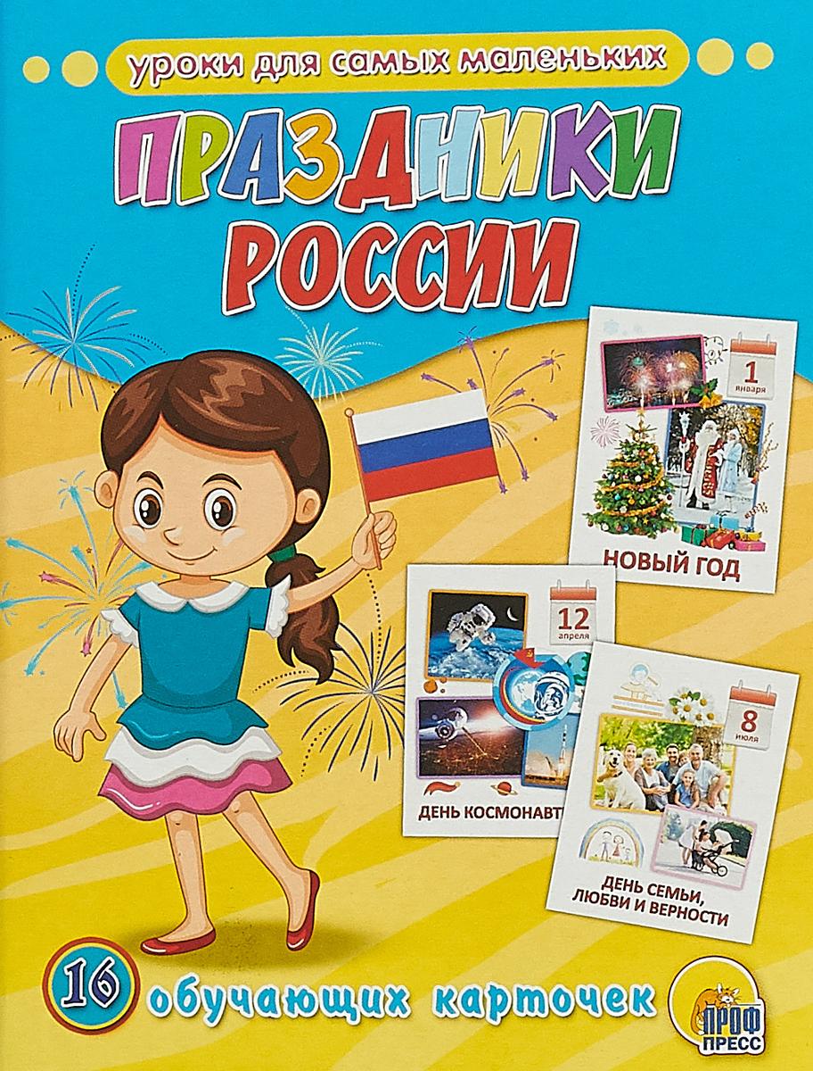 Картинки для, праздники россии картинки с названиями для детей
