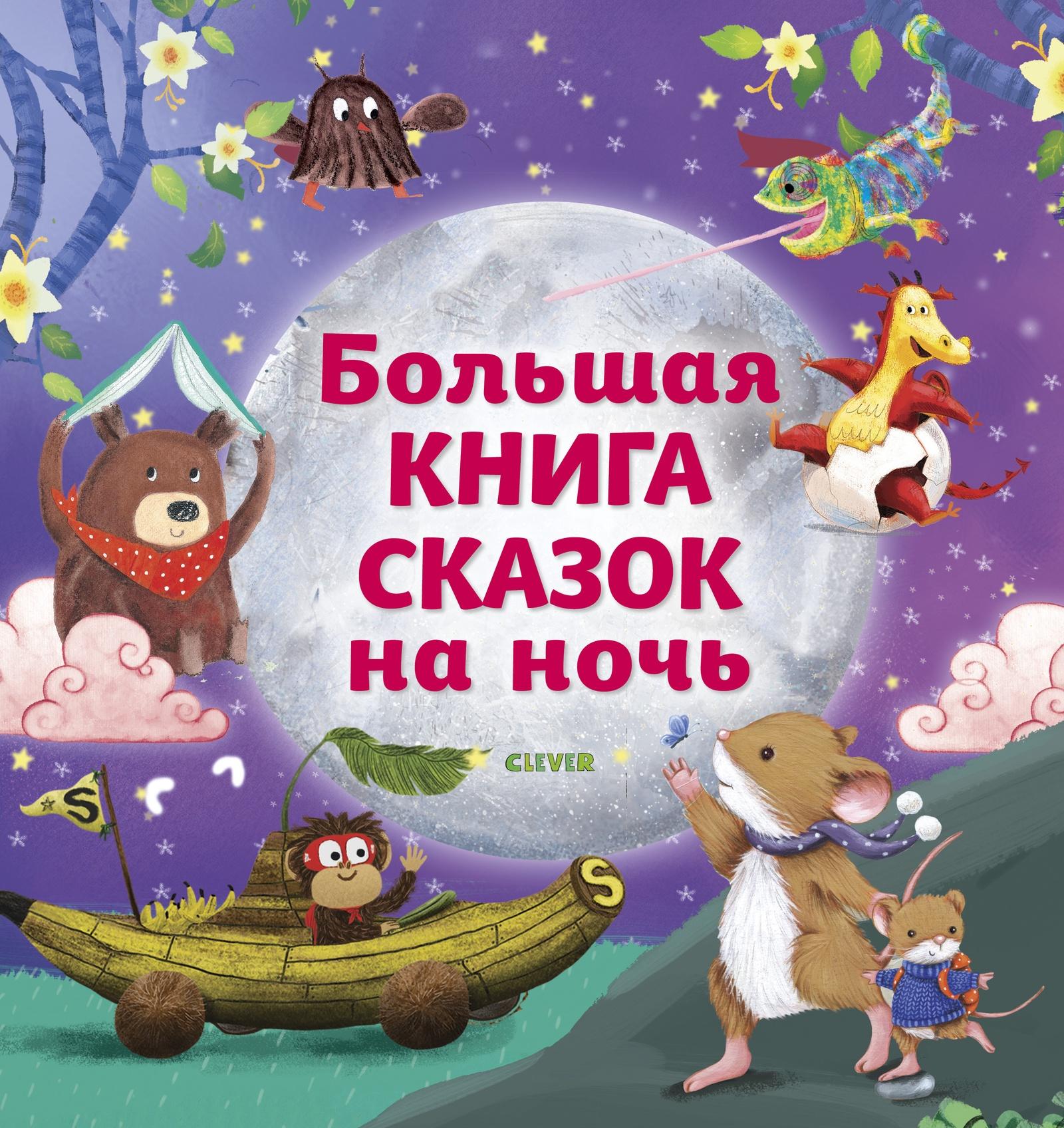 Посмотреть книгу с картинками детскую