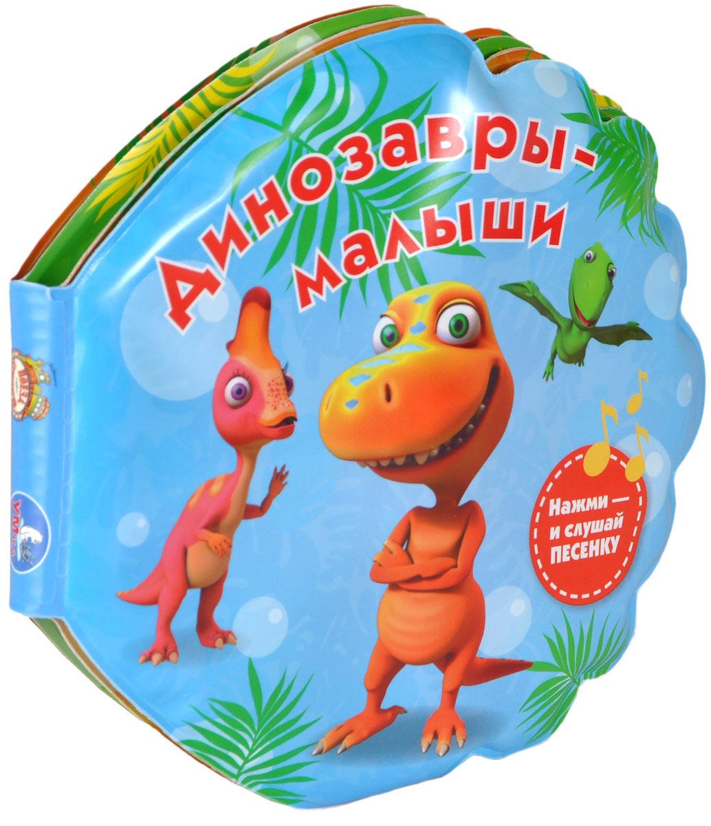 Книжка малышка динозавры своими руками
